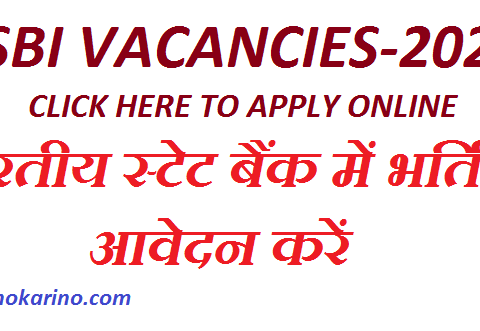 SBI RECRUITMENT-2020